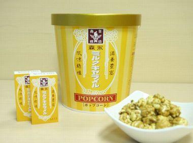 森永ミルクキャラメル・ポップコーンfc2