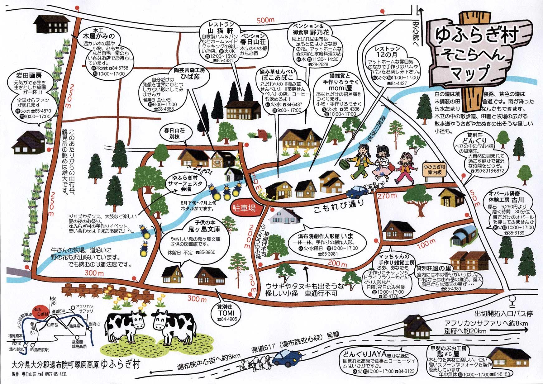 塚原高原「いま」「ぼこあぼこ」map
