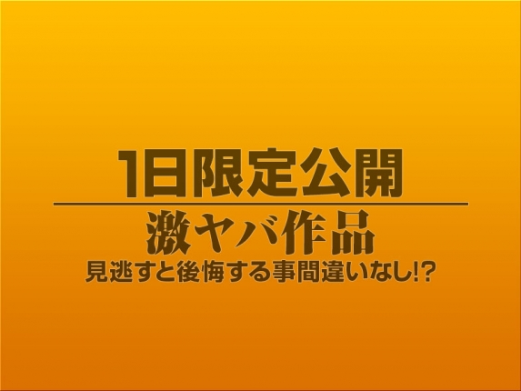 20141123012537c80s 1919gogo 7279 1日限定公開激ヤバ作品467