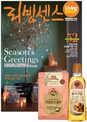 02 韓国女性誌_Living Sence 2013年12月号