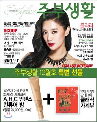 06 韓国女性誌_主婦生活_2013年12月号