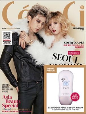 10 韓国女性誌_Ceci_2013年12月号