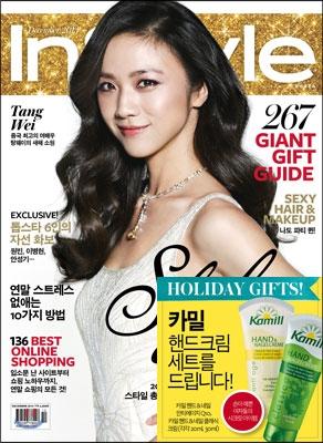 13 韓国女性誌_INSTYLE-1 _2013年12月号