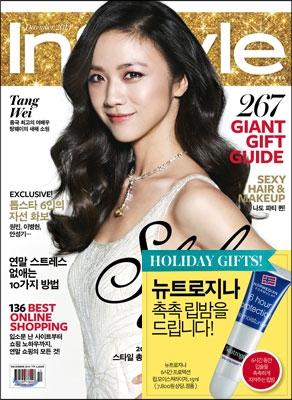 13 韓国女性誌_INSTYLE-2 _2013年12月号