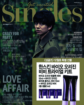 16 韓国女性誌_Singles-2_2013年12月号