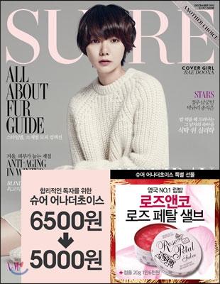 17 韓国女性誌_SURE-1_2013年12月号