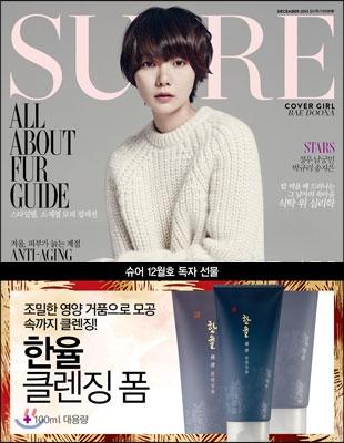 17 韓国女性誌_SURE-2_2013年12月号