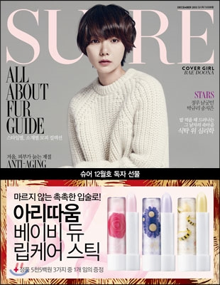 17 韓国女性誌_SURE-3_2013年12月号