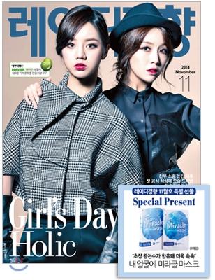 02 韓国女性誌_レディキョンヒャン_2014年11月号