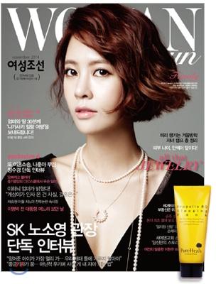 04 韓国女性誌_女性朝鮮_2014年11月号
