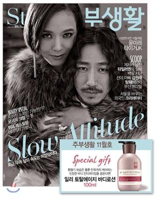 07 韓国女性誌_主婦生活_2014年11月号