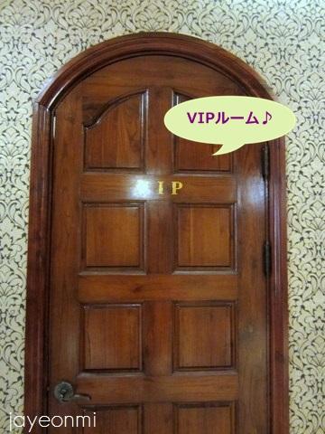 SPA O HUI_スパ オフィ_VIP CARE (3)