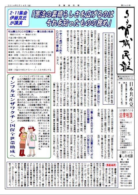 多賀城民報949号