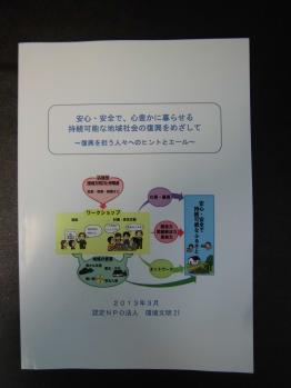 環境文明21 冊子2013年3月号