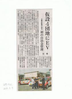 2013年8月9日 石巻かほく