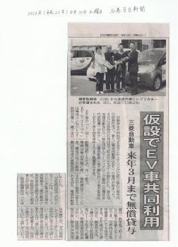 2013年8月10日 石巻日日新聞
