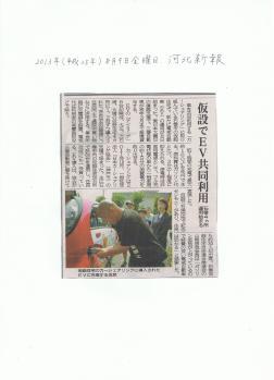 2013年8月9日 河北新報