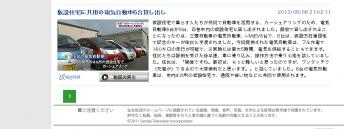 2013年8月8日 仙台放送 仮設住宅に共用の電気自動車6台貸し出し