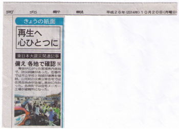 2014年10月20日 河北新報