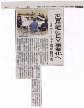 2014年11月23日河北新報