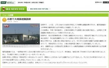 2014年10月19日NHK「石巻で大規模避難訓練」