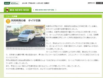 2014年11月14日NHK東北NEWS WEB