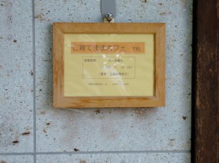 2013-06-17 25年度あかみ幼稚園見学 073 (800x597)
