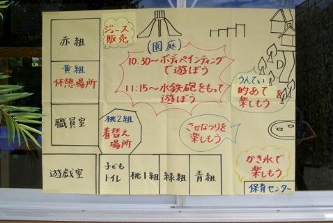 2007-03-25 25年度サマーフェスタ 001 (800x535)
