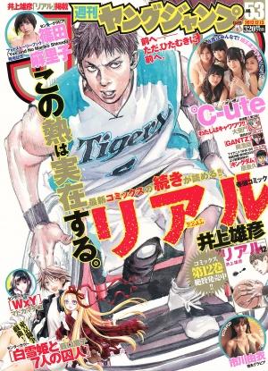 Weekly-Young-Jump-2012-No-53.jpg