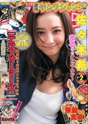 Weekly-Young-Jump-2013-No-02.jpg