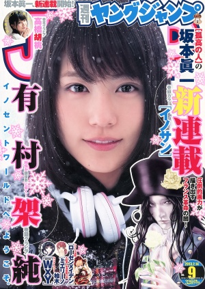 Weekly-Young-Jump-2013-No-09.jpg