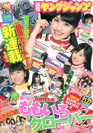 Weekly-Young-Jump-2013-No-21-22.jpg