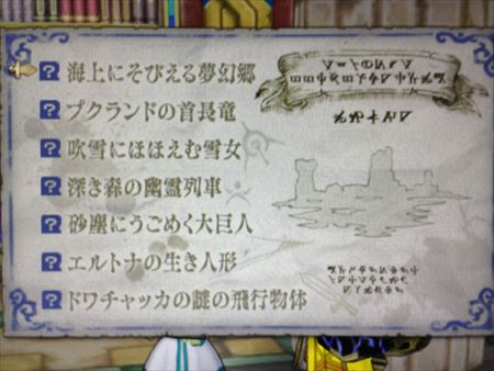 七不思議リスト_R