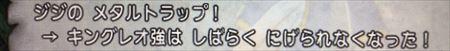 メタルトラップ成功1_R