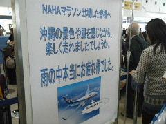 2012_1203NAHAマラソン0423