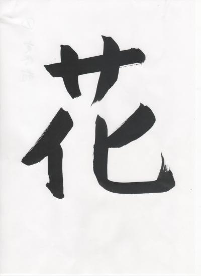 関谷道子書1