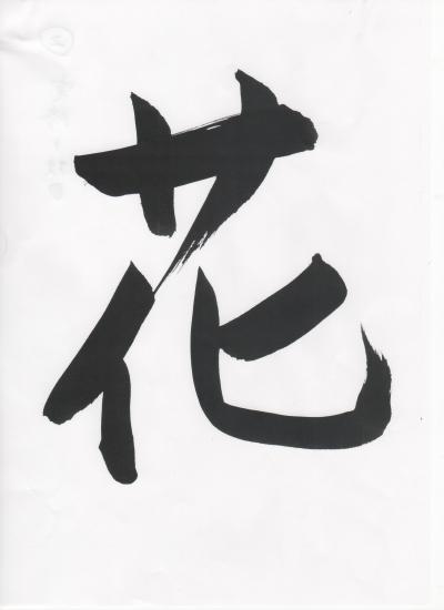 関谷道子書2