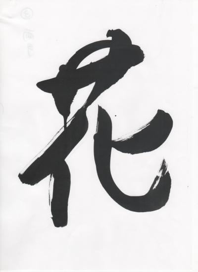 関谷道子書3