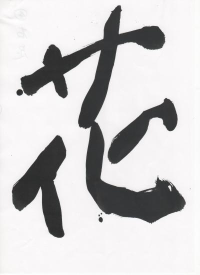 関谷道子書4