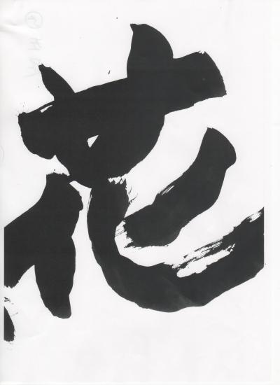 関谷道子書5