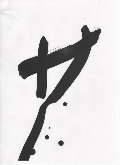 関谷道子書6の1