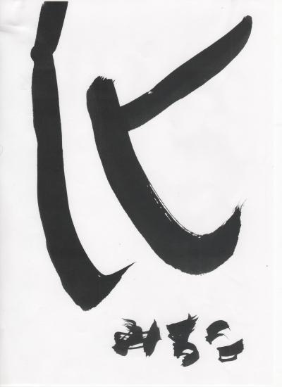 関谷道子書6の2