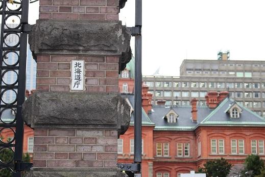 2014北海道旅行:北海道庁 表札