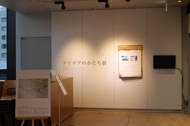 2014北海道旅行:赤レンガテラス アイデアのかたち展