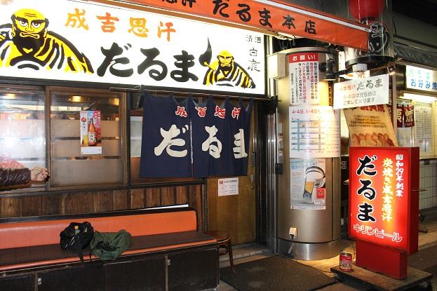2014北海道旅行:だるま本店