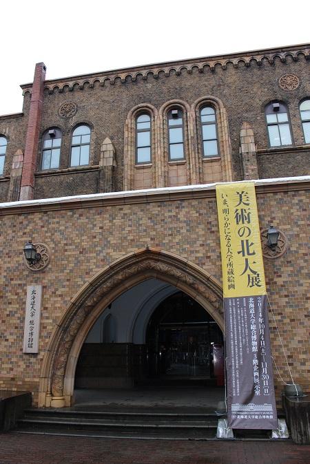 2014北海道旅行:北海道大学 総合博物館