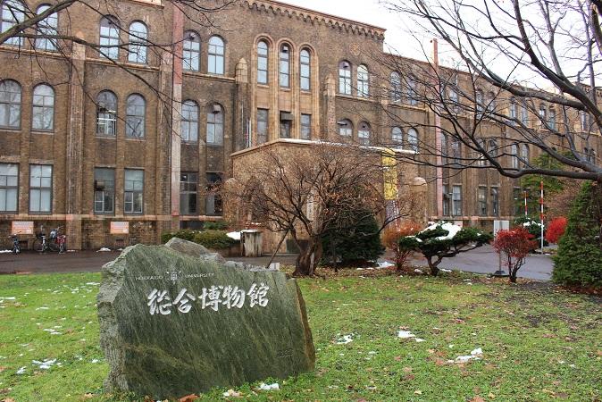 2014北海道旅行:北海道大学 総合博物館2