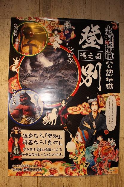 2014北海道旅行:登別温泉 滝本イン 鬼灯ポスター