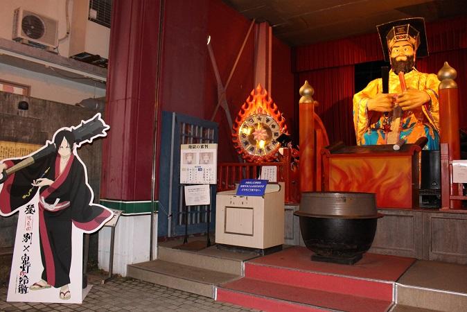 2014北海道旅行:登別温泉 からくり閻魔堂 鬼灯2