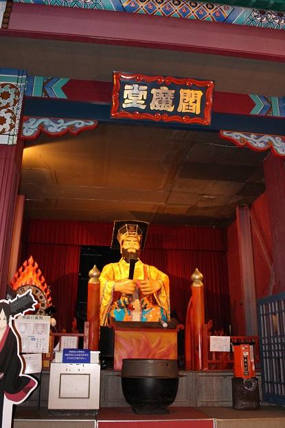 2014北海道旅行:登別温泉 からくり閻魔堂